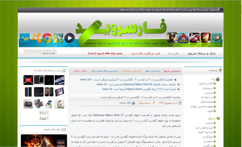 توجه توجه قالب سایت فارسیود برای سایت های اندرویدی